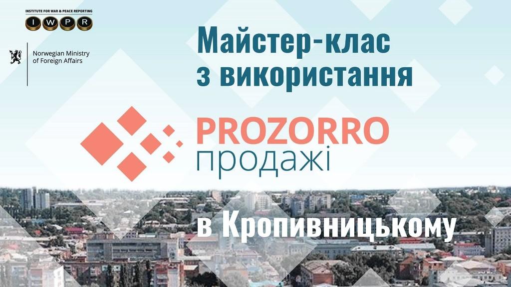 Без Купюр У Кропивницькому навчать, як працювати з майданчиком ProZorro.Продажі Освіта  ProZorro