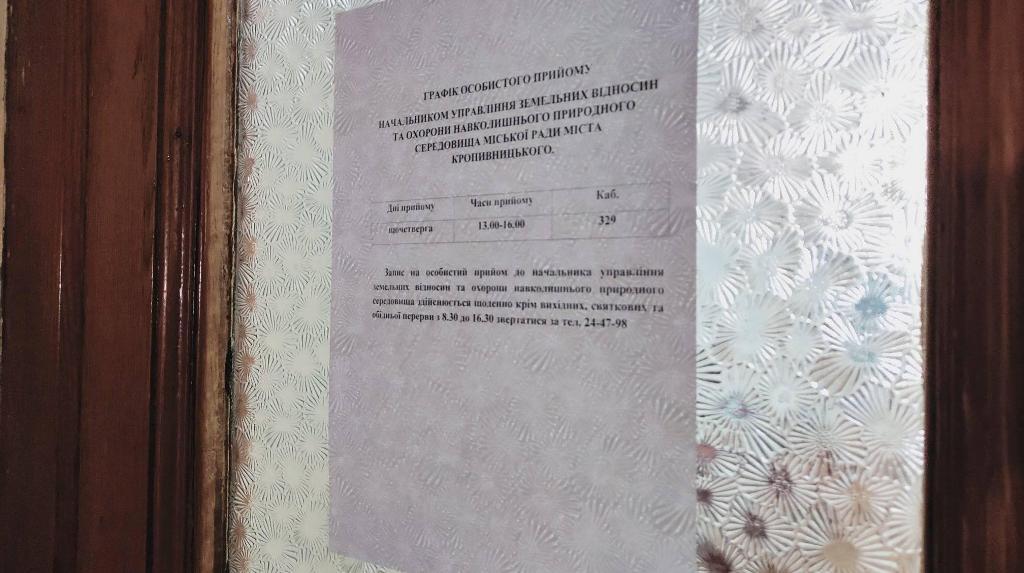В земельному управлінні міськради Кропивницького ввели пропускний режим. ФОТО - 4 - Події - Без Купюр