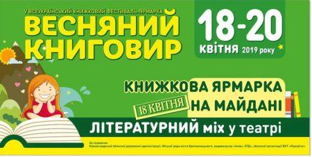 """У Кропивницькому відбудеться щорічний книжковий фестиваль """"Весняний книговир"""""""