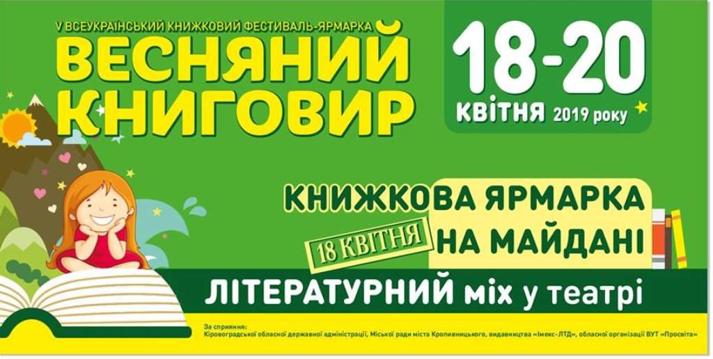 """У Кропивницькому відбудеться щорічний книжковий фестиваль """"Весняний книговир"""" - 1 - Культура - Без Купюр"""