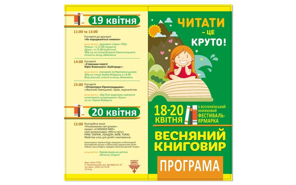 У Кропивницькому стартував Всеукраїнський книжковий фестиваль. ФОТО - 9 - Події - Без Купюр