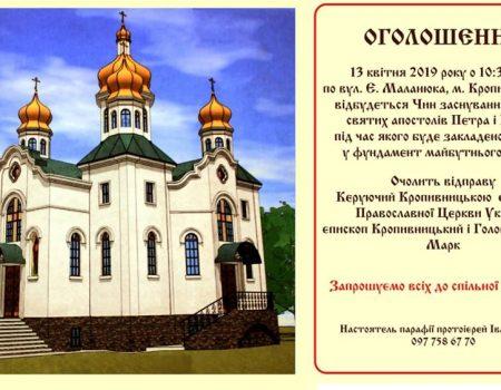 У Кропивницькому відбудеться церемонія заснування храму святих апостолів Петра і Павла