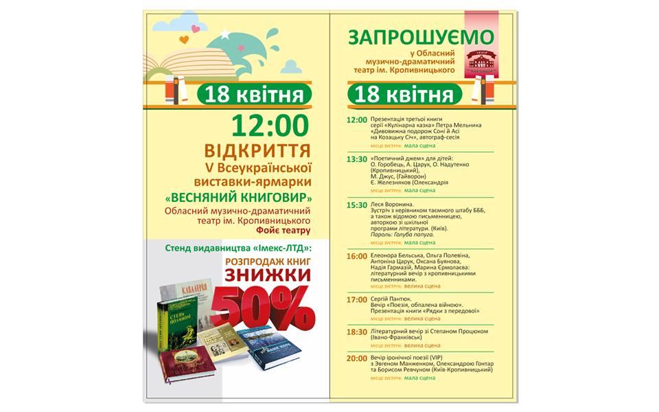 У Кропивницькому стартував Всеукраїнський книжковий фестиваль. ФОТО - 8 - Події - Без Купюр