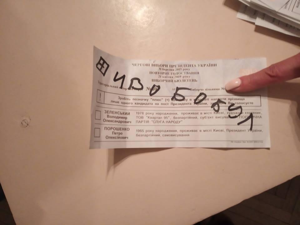 В ОПОРІ показали, що писали мешканці Кіровоградщини на зіпсованих бюлетенях. ФОТО - 1 - Вибори - Без Купюр