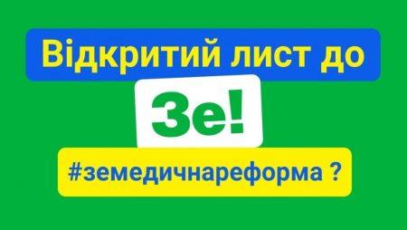 Громадська організація з Кропивницького підтримала звернення до Зеленського щодо медреформи