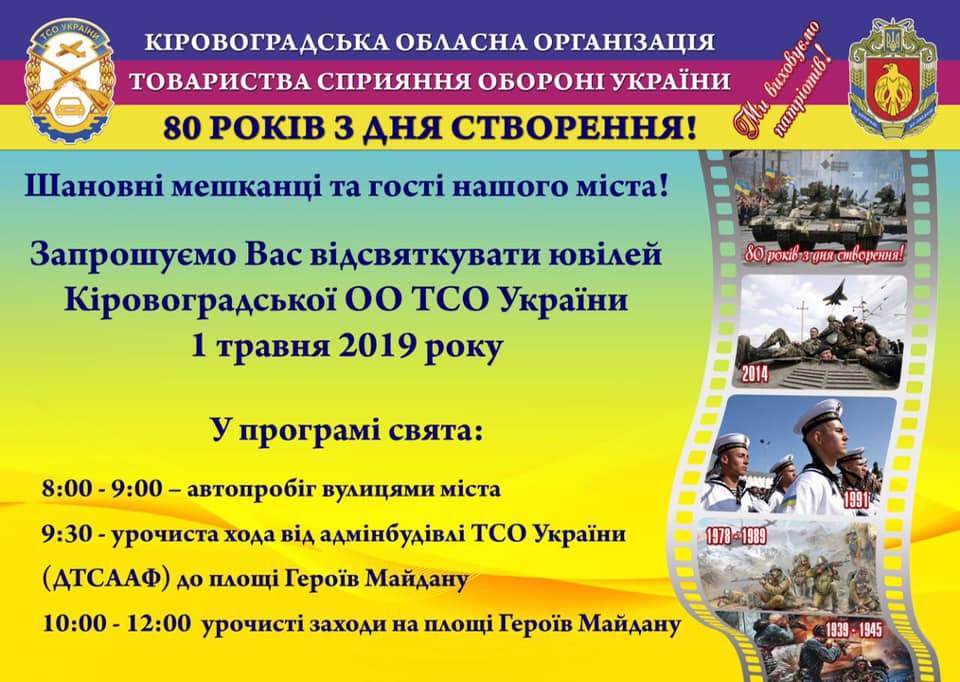 Без Купюр У Кропивницькому відзначать ювілей Товариства сприяння обороні Події  Кропивницький