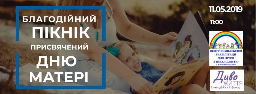 У Кропивницькому відбудеться благодійний пікнік до Дня матері Фото 1 - Події - Без Купюр - Кропивницький