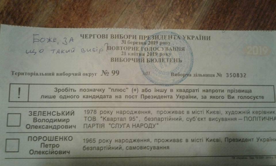 В ОПОРІ показали, що писали мешканці Кіровоградщини на зіпсованих бюлетенях. ФОТО - 3 - Вибори - Без Купюр
