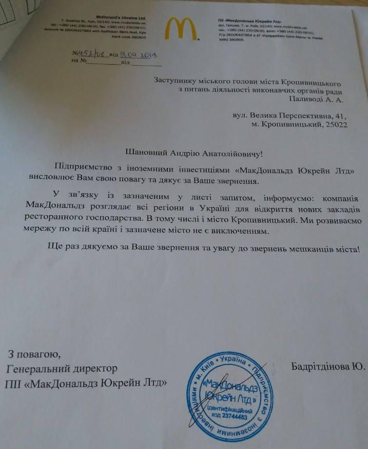 """У """"МакДональдз"""" дали офіційну відповідь щодо відкриття закладу в Кропивницькому Фото 1 - Життя - Без Купюр - Кропивницький"""