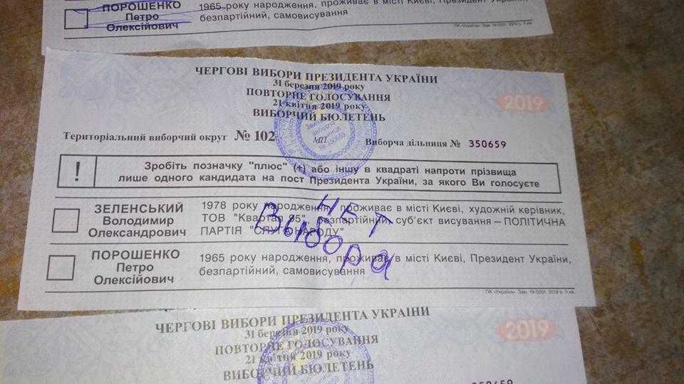 В ОПОРІ показали, що писали мешканці Кіровоградщини на зіпсованих бюлетенях. ФОТО - 4 - Вибори - Без Купюр