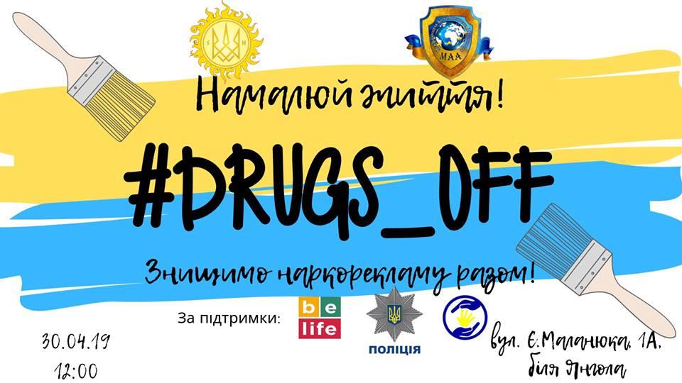 Без Купюр У Кропивницькому відбудеться  антинаркотичний рейд Культура  наркотики Кропивницький