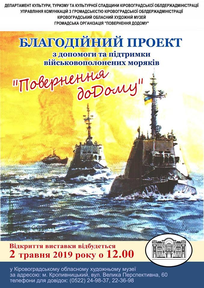 Без Купюр У Кропивницькому відбудеться виставка на підтримку полонених моряків Життя  Повернення додому обласний художній музей Кропивницький благодійна виставка