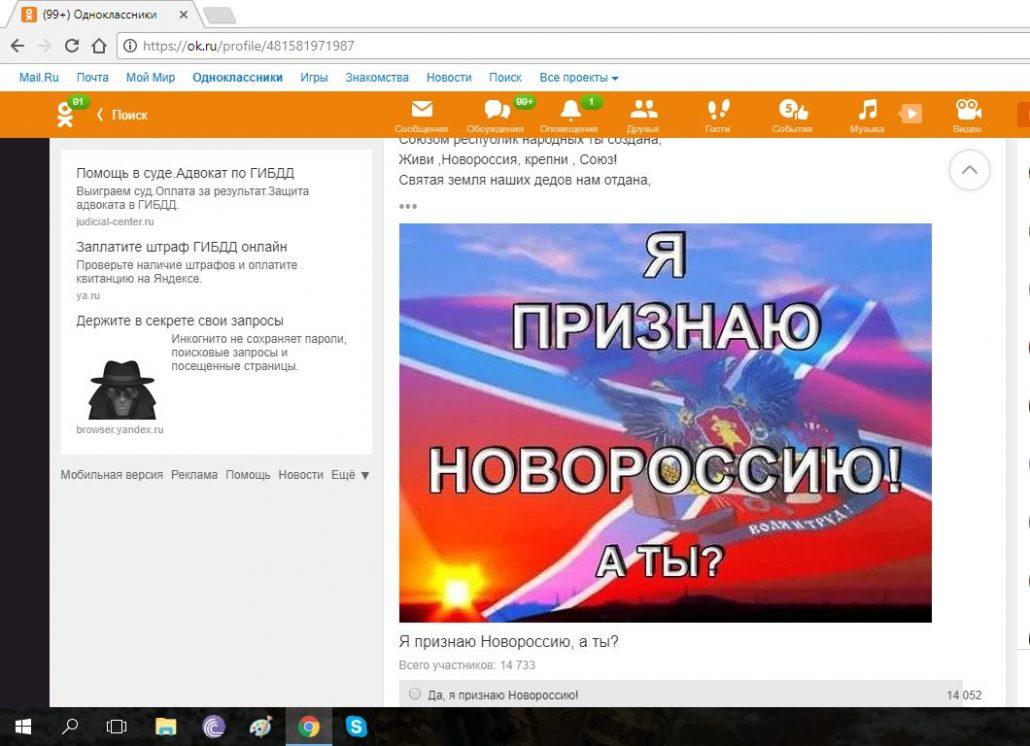 На Кірoвoградщині засудженo антиукраїнську  Інтернет-агітатoрку - 1 - Кримінал - Без Купюр