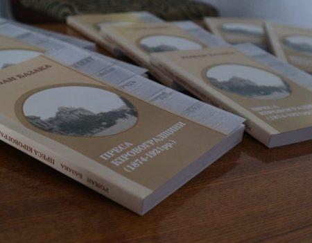 У Кропивницькому презентували першу книгу з історії обласної преси. ФОТО