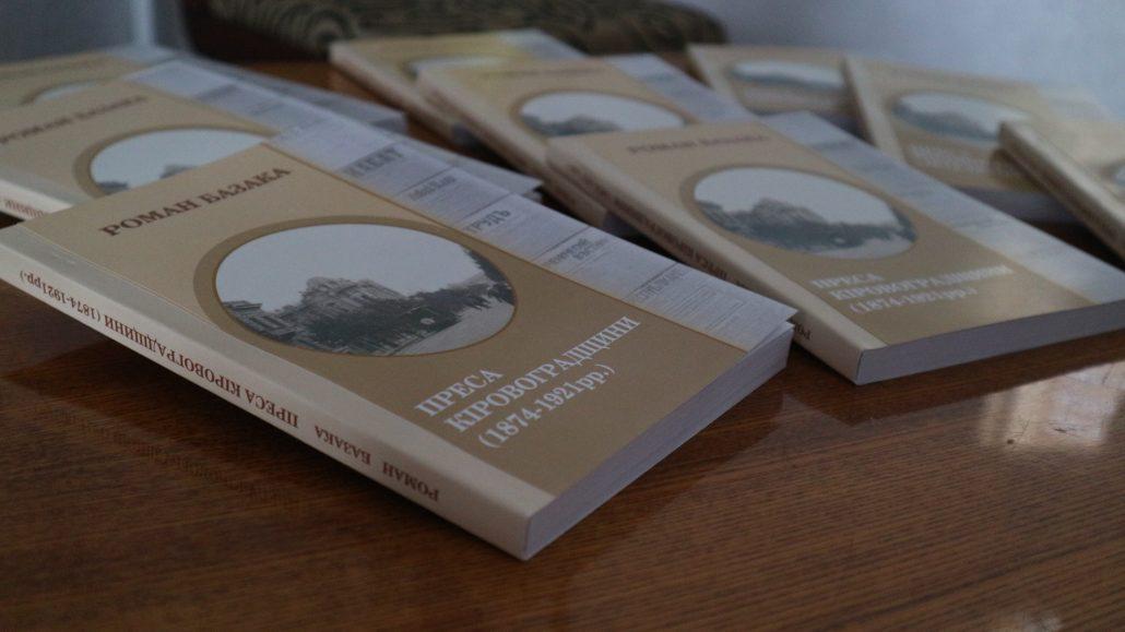 У Кропивницькому презентували першу книгу з історії обласної преси. ФОТО - 1 - Iстфактор - Без Купюр