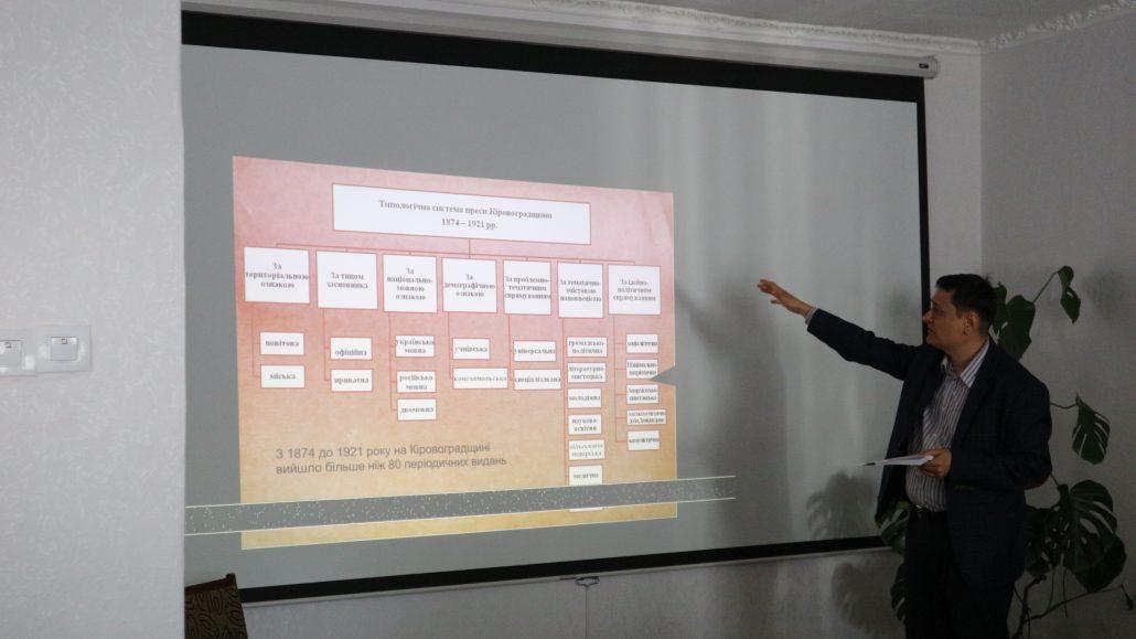 У Кропивницькому презентували першу книгу з історії обласної преси. ФОТО - 2 - Iстфактор - Без Купюр