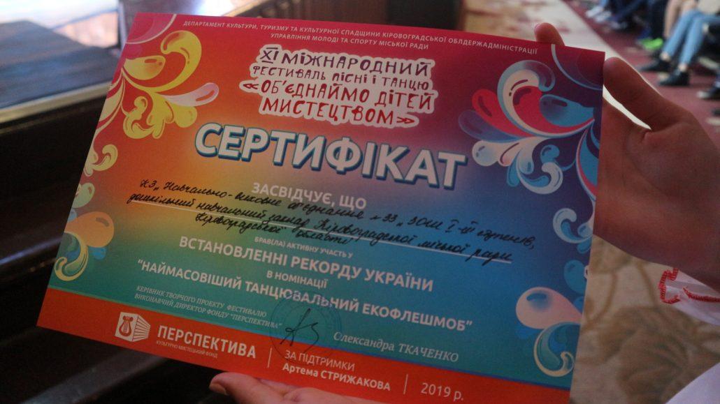 Кіровоградщина підтвердила звання танцювальної столиці. ФОТО - 11 - PR - Без Купюр