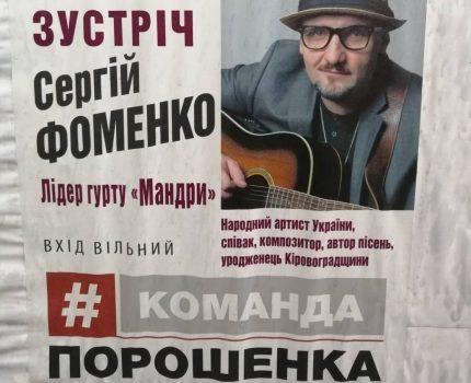 """Лідер гурту """"Мандри"""" виступить у Кропивницькому від команди Порошенка. ФОТО"""