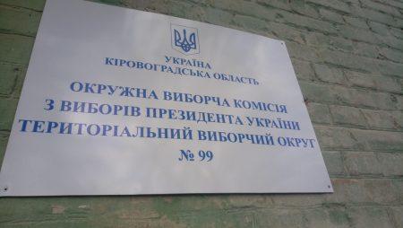 ЦВК затвердила склад окружної виборчої комісії у Кропивницькому
