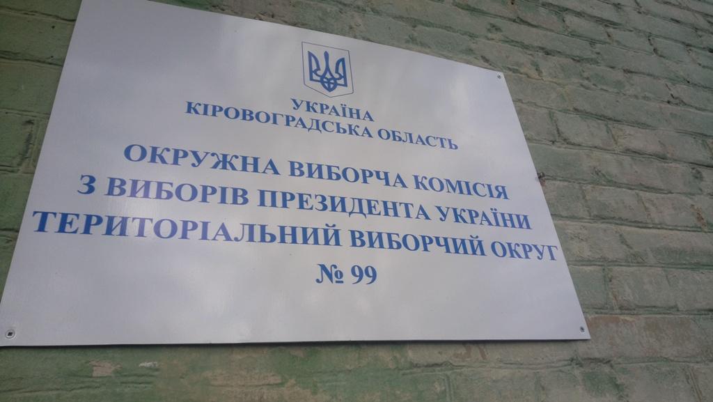 Без Купюр Кропивницька ОВК збереться для уточнення кількох протоколів дільниць Вибори  вибори президента