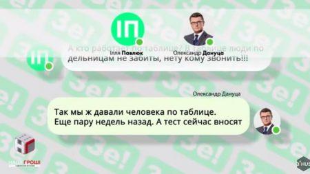 Розслідувачі розповіли про роль члена виконкому міськради Кропивницького у ЗЕ-команді. ВІДЕО