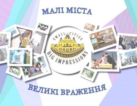 Громади Кіровоградщини запрошують поборотись за фінансування на власні проекти