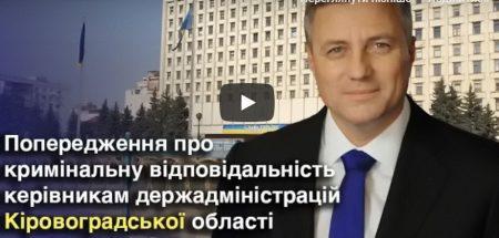 Кузьменку й головам РДА Кіровоградщини надіслали листи-попередження про кримінальну відповідальність. ВІДЕО
