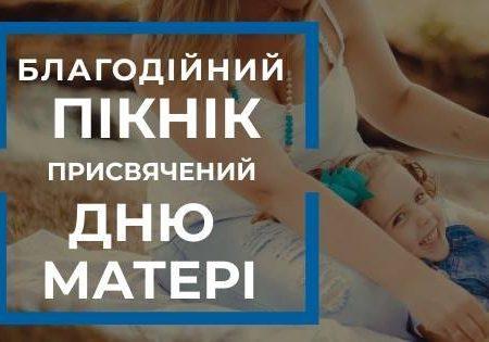 У Кропивницькому відбудеться благодійний пікнік до Дня матері