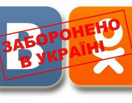 Кропивницьких інтернет-провайдерів перевірили на лояльність до заборонених російських сайтів