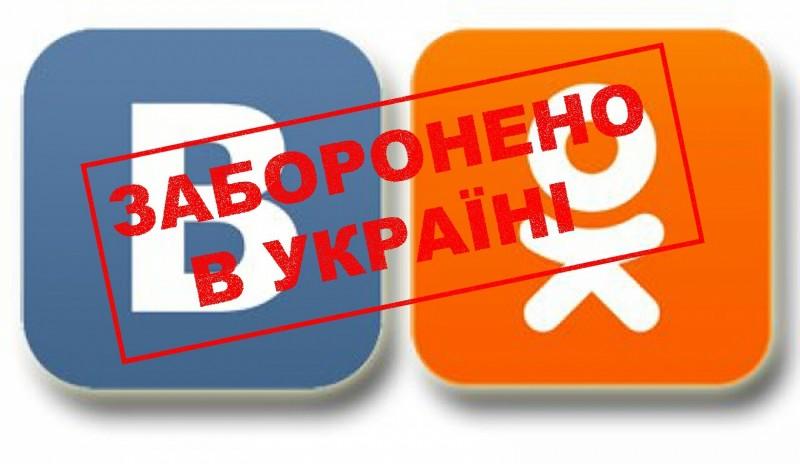 Кропивницьких інтернет-провайдерів перевірили на лояльність до заборонених російських сайтів - 1 - Війна - Без Купюр