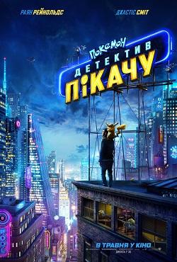 У Кропивницькому стартують прем'єри фільмів про шахрайок, покемонів та черлідерів - 2 - Культура - Без Купюр