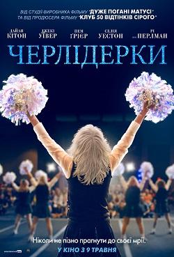 У Кропивницькому стартують прем'єри фільмів про шахрайок, покемонів та черлідерів 3 - Культура - Без Купюр