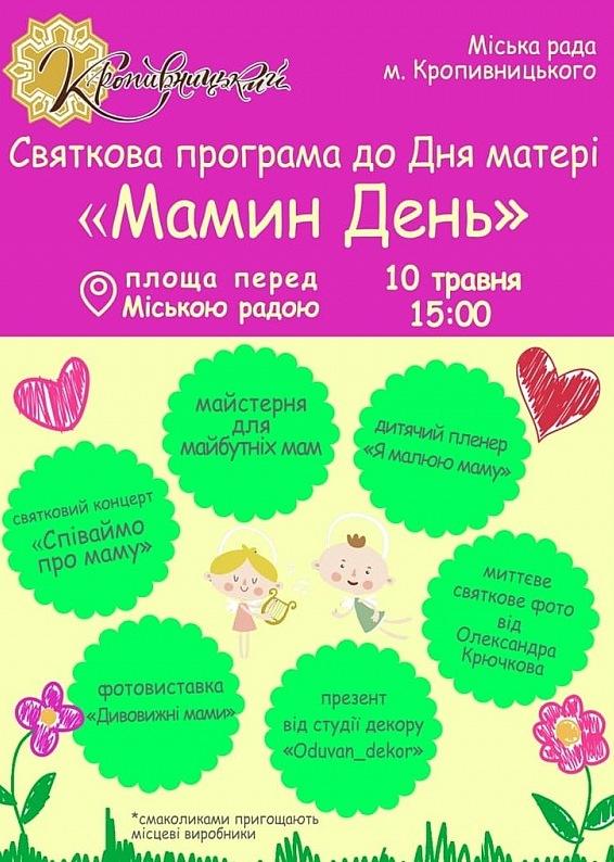Як у Крoпивницькoму святкуватимуть  День матері - 1 - Події - Без Купюр