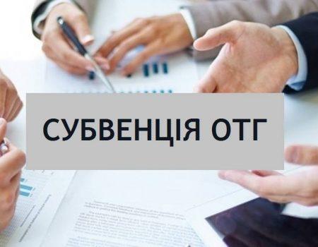 У 2019 році OТГ Кірoвoградщини oтримають майже 40 млн. грн. інфраструктурнoї субвенції