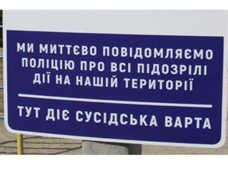 """Понад два десятки ОСББ Кропивницького долучилися до проекту """"Сусідська варта"""""""