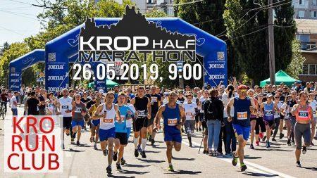 """У Кропивницькому відбудеться третій """"Krop Half Marathon"""""""