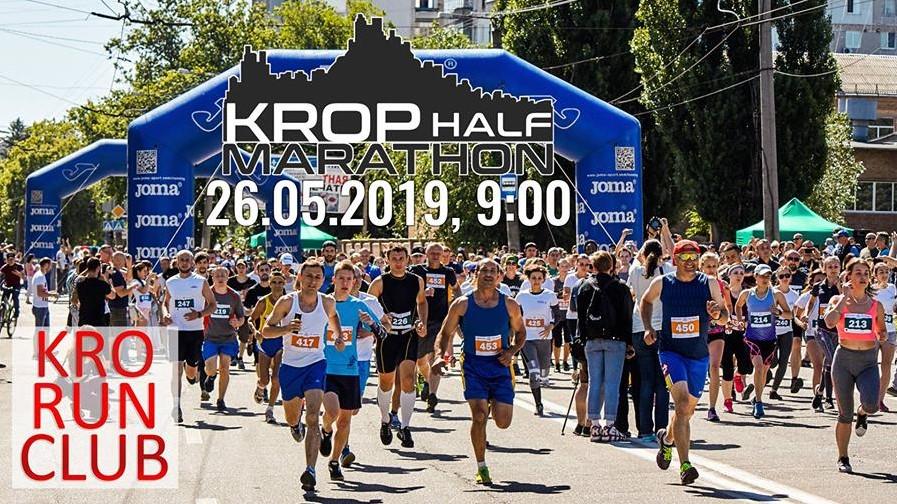 """Без Купюр У Кропивницькому відбудеться третій """"Krop Half Marathon"""" Спорт  спорт Кропивницький забіг Krop Half Marathon"""