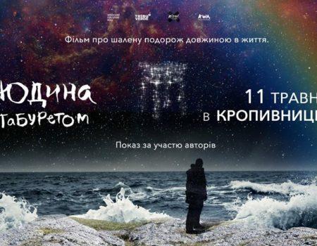 Команда фільму про Леоніда Кантера представить стрічку у Кропивницькому
