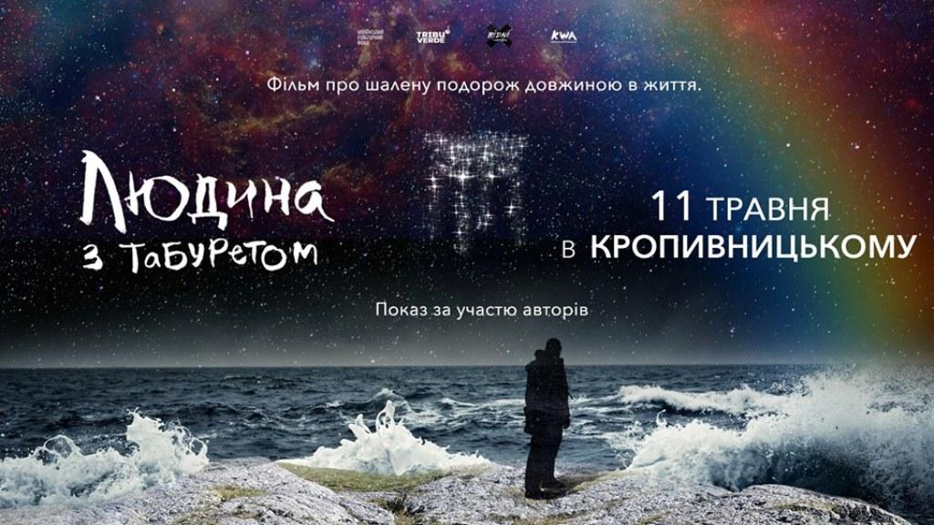 Команда фільму про Леоніда Кантера представить стрічку у Кропивницькому - 1 - Культура - Без Купюр