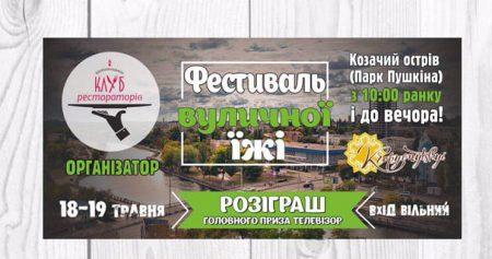 """Кропивничан запрошують на """"Фестиваль вуличної їжі"""""""