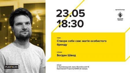 У Кропивницькому відбудеться тренінг про створення особистого бренду