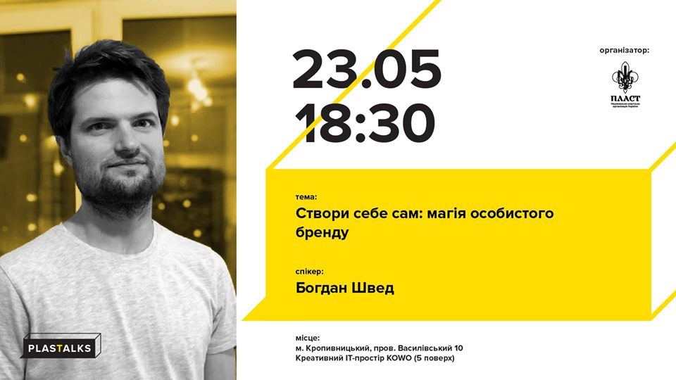 Без Купюр У Кропивницькому відбудеться тренінг про створення особистого бренду Події  Пласт Кропивницький Креативному ІТ-простірі KOWO
