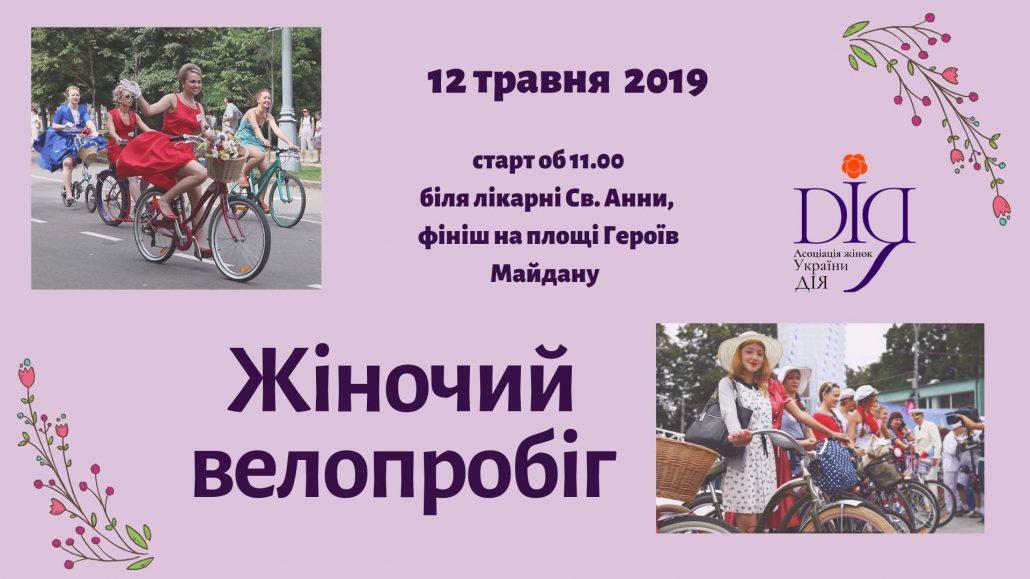 У Кропивницькому відбудеться велопробіг у сукнях і на підборах - 1 - Події - Без Купюр