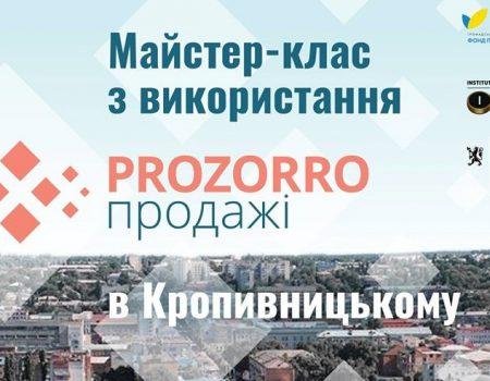 """У Кропивницькому вчитимуть користуватися системою держзакупівель """"ProZorro"""""""