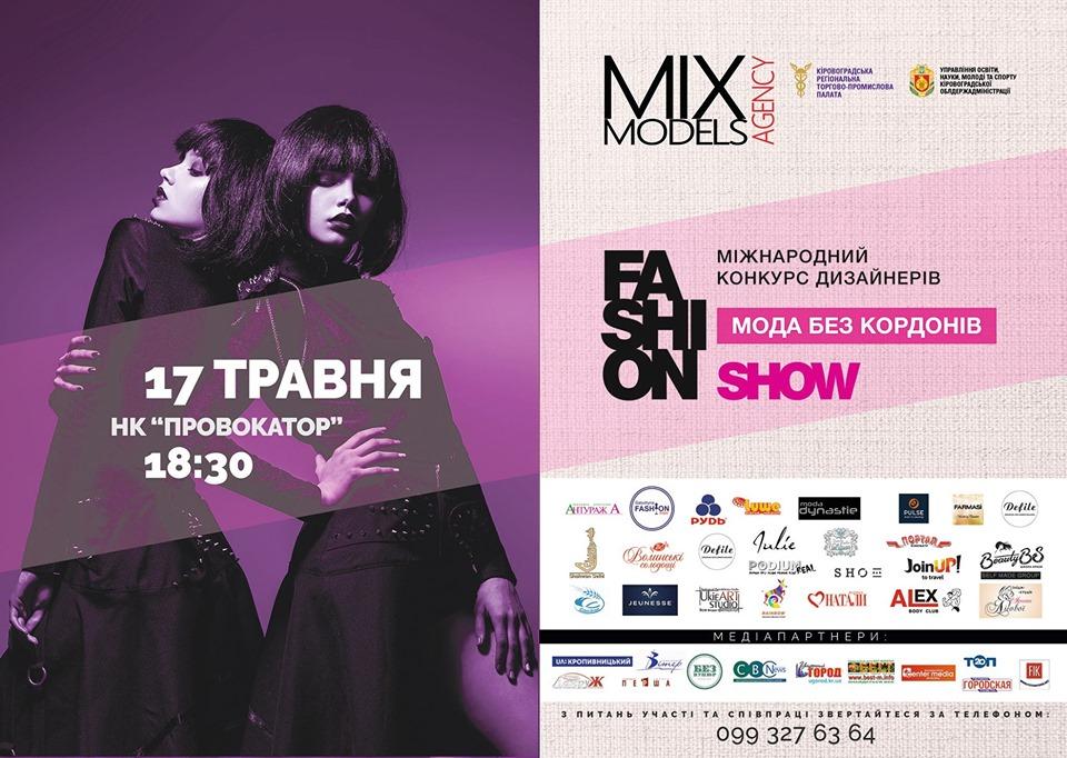 У Кропивницькому відбудеться Міжнародний конкурс дизайнерів - 1 - Події - Без Купюр