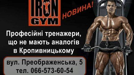 """У Кропивницькому відкриють новий тренажерний зал """"IRON GYM"""""""
