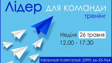 """У Кропивницькому запрошують на тренінг """"Лідер для команди"""""""