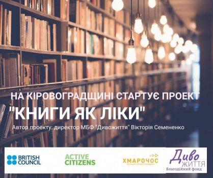 На Кіровоградщині стартує проект «Книги, як ліки»