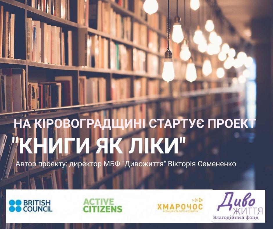 На Кіровоградщині стартує проект «Книги, як ліки» - 1 - Благодійність - Без Купюр