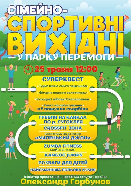 У суботу в Кропивницькому відбудеться сімейно-спортивне свято - 1 - Життя - Без Купюр